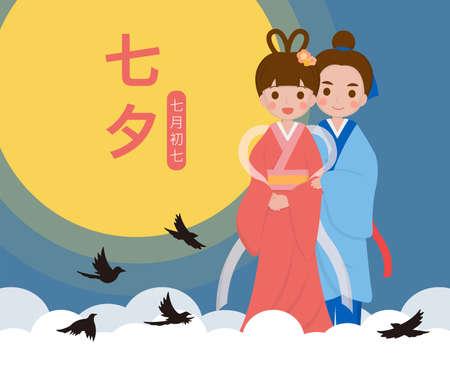 Chinese Festival vector illustration