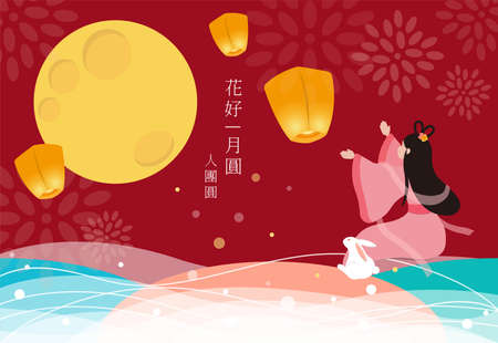 Mid-Autumn Festival, the moon, clouds, sitting Chang'e and the rabbit are setting sky lanterns, subtitle translation: Beautiful flowers and full moon, family reunion