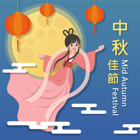 Mid-Autumn Festival, Chinese Festival, Chang'e Flying to the Moon, Subtitle Translation: Mid-Autumn Festival