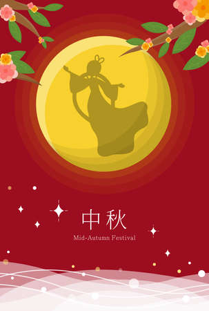 Mid-Autumn Festival, Chinese festival, the shadow of Chang'e flying to the moon, subtitle translation: Mid-Autumn Festival