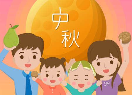 Happy Mid-Autumn Festival, eating mooncakes and grapefruit, subtitle translation: Mid-Autumn Festival