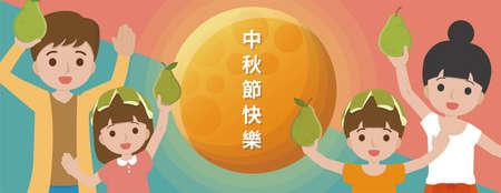 Mid-Autumn Festival, family, postcard, invitation card, background, cartoon, illustration, vector, subtitle translation: Happy Mid-Autumn Festival Vector Illustratie