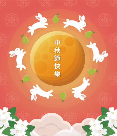 Mid-autumn festival, rabbit and moon, postcard, invitation card, background, cartoon, illustration, vector, subtitle translation: Happy Mid-Autumn Festival