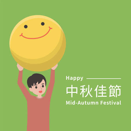 Mid-Autumn Festival, boy holding the moon, subtitle translation: Mid-Autumn Festival