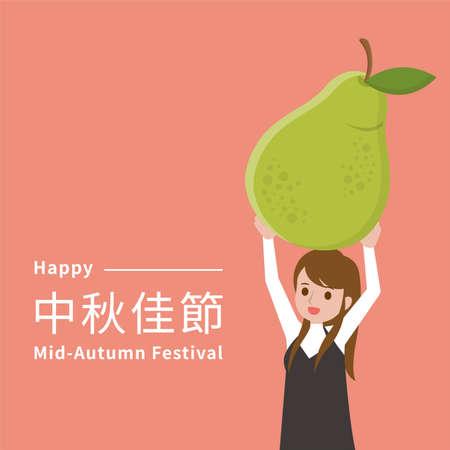 Mid-Autumn Festival, girl holding pomelo, subtitle translation: Mid-Autumn Festival