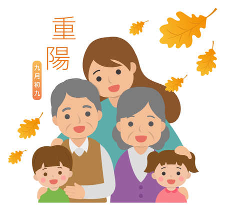 Festivals in China and Taiwan, respecting the elderly, cartoon vector illustration, subtitle translation: Double Ninth Festival September 9