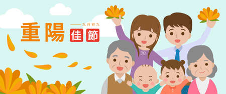 Chinese and Taiwanese festivals, honoring the elderly, grandparents, family banner cartoon characters comic vector illustration, subtitle translation: Double Ninth Festival September 9