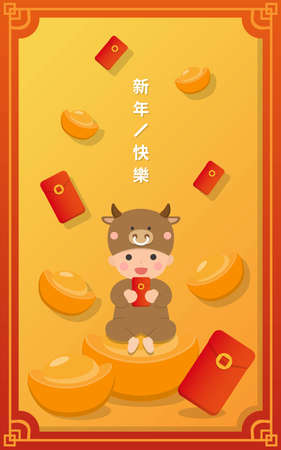 Chinese and Taiwanese Lunar New Year, Year of the Ox, Chinese Zodiac and Boy, Vertical Card, Cartoon Vector Illustration, Subtitle Translation: Happy New Year