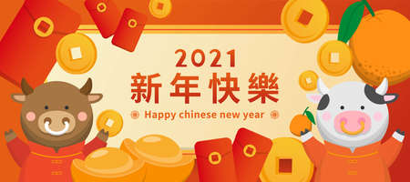 Chinese and Taiwanese Lunar New Year, Year of the Ox, 2021, Chinese Zodiac, Banner Card, Cartoon Vector Illustration, Subtitle Translation: Happy New Year