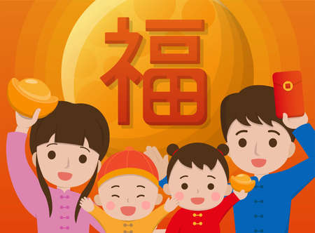 Father, mother and child, Chinese and Taiwanese Lunar New Year, celebration card, cartoon vector illustration, subtitle translation:Fortune