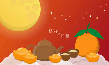 Chinese and Taiwanese Lunar New Year, moon and oranges, banner cards, cartoon vector illustration, subtitle translation: Auspicious