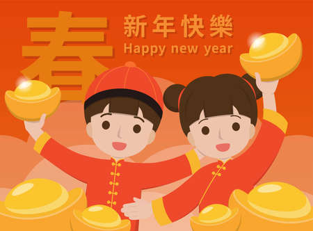 Boy and girl, Chinese and Taiwanese Lunar New Year, celebration card, cartoon vector illustration, subtitle translation: Happy New Year