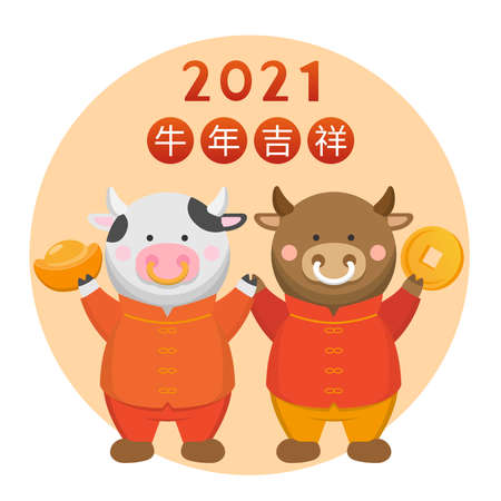 Cute cartoon characters of bull and cow celebrating Happy New Year 2021, subtitle translation: Happy Year of the Ox
