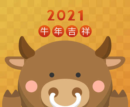 2021 Chinese and Taiwanese Happy Lunar New Year, cute ox and pattern continuous background, subtitle translation: Happy Year of the Ox
