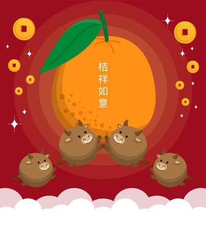 Cute Chinese zodiac ox and golden oranges are celebrating Happy Chinese New Year. Subtitle translation: All wishes come true