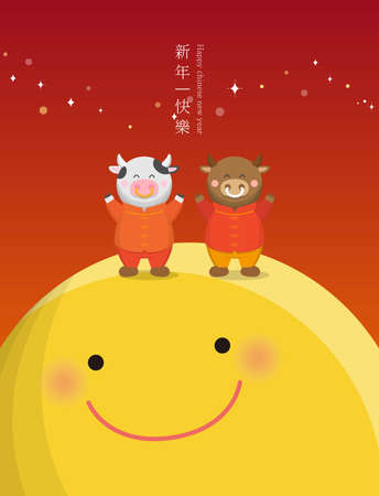 Chinese holiday New Year with the traditional costume of the Zodiac, the cow, standing on the moon, cartoon comic vector illustration, subtitle translation: Happy New Year