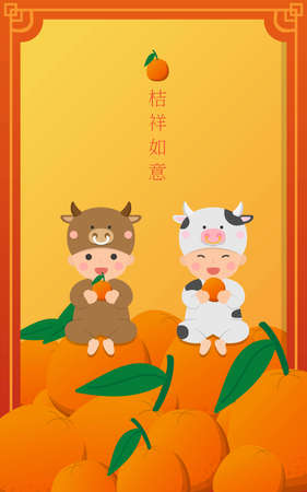 Chinese New Year straight card, cute baby dress up, lots of oranges, cartoon comic vector illustration, subtitle translation: Auspicious
