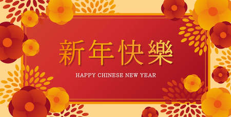 Chinese New Year greeting card with three-dimensional embossed flowers, gold and red fireworks, flat style design, decorative elements, subtitle translation: Happy New Year
