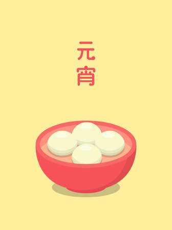 Asian Chinese and Taiwanese festivals: Lantern Festival, delicious glutinous rice balls, graphic poster design, vector illustration, subtitle translation: Lantern Festival Ilustração