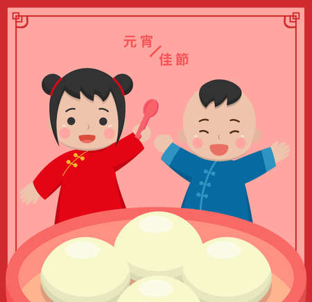 Boys and Girls and Chinese Festival: Lantern Festival, Delicious Dessert Tangyuan and Soup, Vector Cartoon Illustration, Subtitle Translation: Lantern Festival