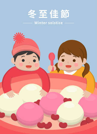 Festivals in Asian countries: Lantern Festival or Winter Solstice, sweets made of glutinous rice: glutinous rice balls, cute children, vector comic illustration, subtitle translation: Winter Solstice