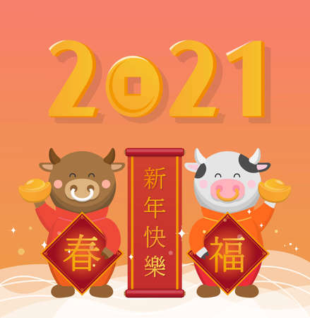 Chinese New Year 2021, Chinese zodiac ox in ancient costume, cute cartoon characters, comic vector illustration, subtitle translation: Happy New Year Ilustração