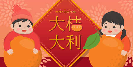 Chinese New Year festive greeting card design with cute children holding tangerines, Chinese New Year elements, embossed characters, subtitle translation: good luck