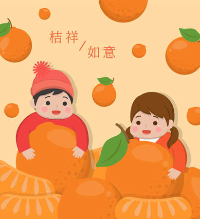 Chinese New Year festive greeting card design with cute children holding tangerines, poster with juice, subtitle translation: Auspicious