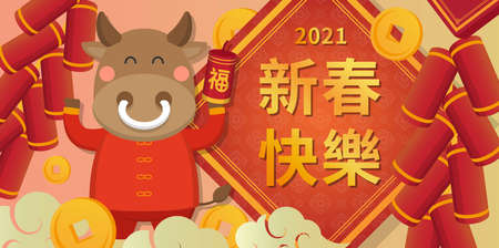 Happy and cute cow mascot celebrates Chinese New Year, greeting card with new year elements and horizontal poster, subtitle translation: Happy New Year