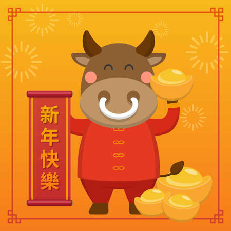 Chinese New Year's Zodiac Ox mascot, cartoon comic vector illustration, subtitle translation: Happy New Year