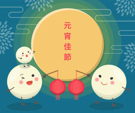 Chinese and Taiwanese festivals, Asian desserts made of glutinous rice: glutinous rice balls, cute cartoon mascots, vector illustration, subtitle translation: Lantern Festival