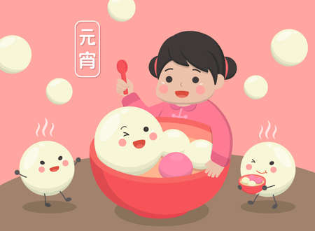 Chinese and Taiwanese festivals, Lantern Festival or Winter Solstice greeting card, cartoon illustration vector, subtitle translation: Lantern Festival