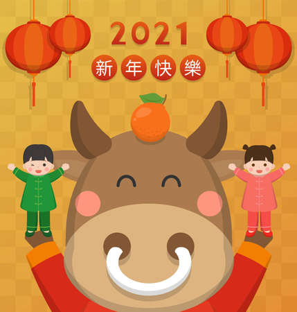 Chinese New Year greeting card with background pattern, 2021 with zodiac ox, flat style design, decorative elements, subtitle translation: Happy New Year