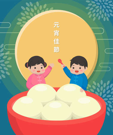 Chinese and Taiwanese festivals, Asian desserts made of glutinous rice: glutinous rice balls, cute cartoon characters and mascots, vector illustration, subtitle translation: Lantern Festival