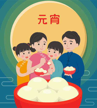Chinese festivals, Lantern Festival or Winter Solstice, Asian desserts made of glutinous rice: Tangyuan, a family, comic cartoon characters illustration vector, subtitle translation: Lantern Festival