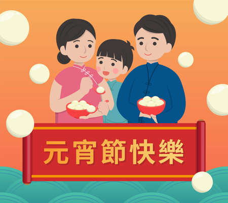 Chinese festival, Lantern Festival or Winter Solstice, New Year elements, family, comic cartoon characters illustration vector, subtitle translation: Happy Lantern Festival