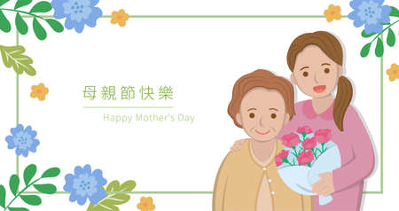 Card for Mother's Day cartoon character vector illustration, mother and daughter hugging, celebrating the holiday with carnation flowers border, subtitle translation: Happy Mother's Day
