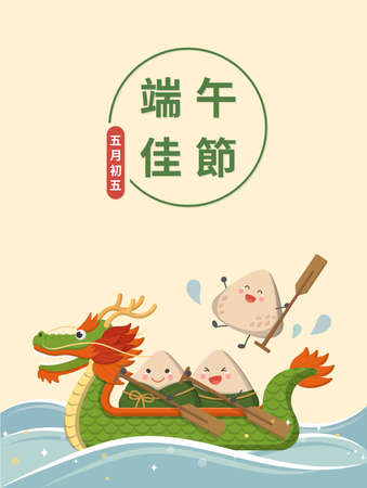 Asian festivals, dragon boat and zongzi rowing in the Dragon Boat Festival, vertical poster, comic illustration vector, subtitle translation: Dragon Boat Festival
