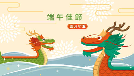 Happy Dragon Boat Festival Dragon Boat Background and Lake, Subtitle Translation: Dragon Boat Festival, May 5th