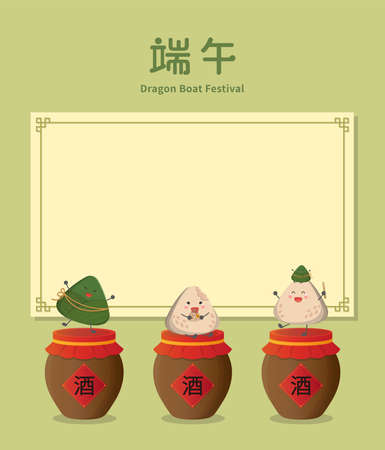 Chinese festival: Dragon Boat Festival, cute cartoon characters of Zongzi with realgar wine, subtitle translation: Dragon Boat Festival