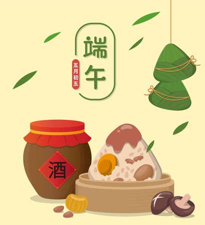 Dragon Boat Festival Food: Zongzi and Realgar Wine Poster Elements