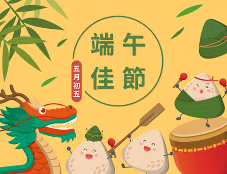 Festivals in Asian countries: Dragon Boat Festival, Zongzi cartoon characters and mascot posters, subtitle translation: Dragon Boat Festival, May 5