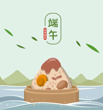 Asian festival Dragon Boat Festival poster, glutinous rice dumplings and mountains and sea, subtitle translation: Dragon Boat Festival