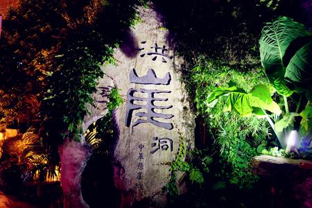 Chongqing Hongyadong Editorial