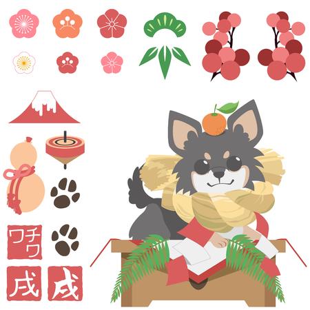 New years card stock set dog