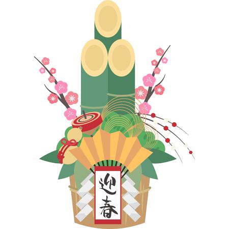 KadomatsuJapanese newyear object Ilustrace