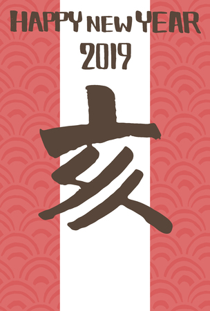 New Year card template vertical 2019 Reklamní fotografie