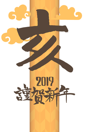 New Year card template vertical 2019 写真素材
