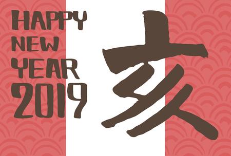 New Year card template sideways 2019 写真素材