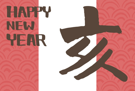 New Year card template sideways 2019 写真素材